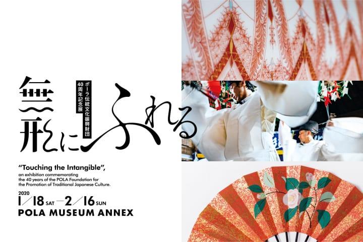 日本の伝統文化の魅力をデザイン視点で迫る 展覧会「無形にふれる」開催