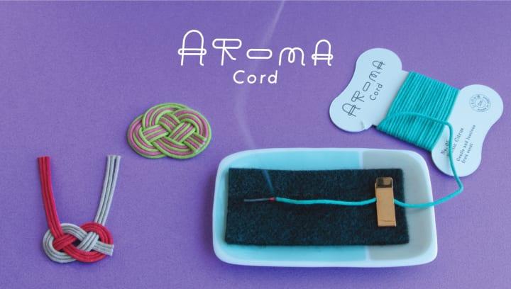 リボンや水引の代わりにもなる紐状のお香 「AROMA Cord」が薫寿堂より発売
