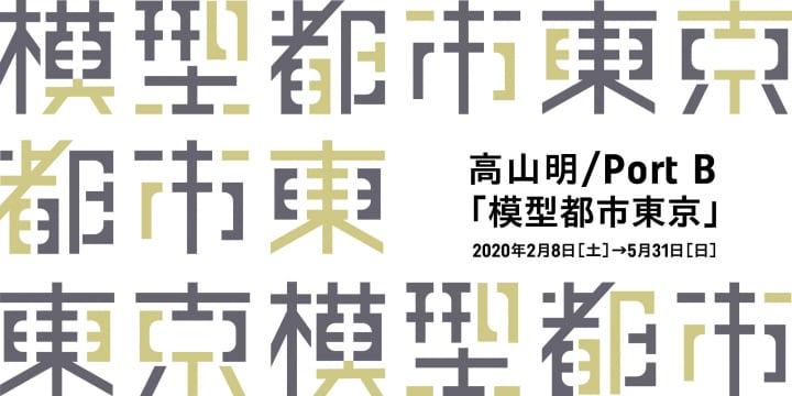 建築倉庫ミュージアムにて「模型都市東京」展が開催 高山明が演劇的手法で東京のリアルな姿を提示