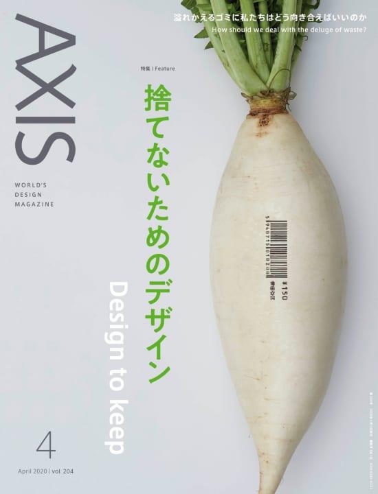 デザイン誌「AXIS」最新号(204号) 2020年2月29日(土)発売です!