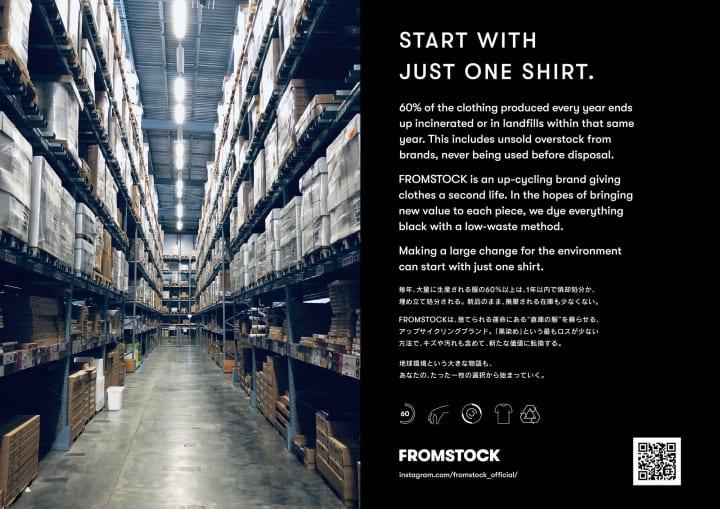 アダストリアが倉庫の服を蘇らせる アップサイクリングブランド「FROMSTOCK」誕生
