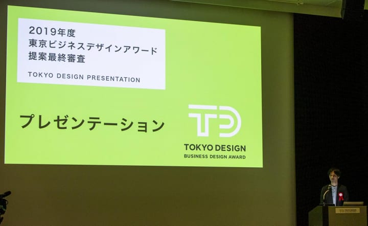 2019年度 東京ビジネスデザインアワード 結果発表 中小企業におけるデザイン経営の萌芽