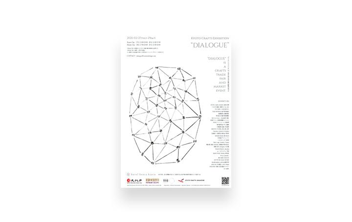 """ホテルカンラ京都で京都工芸品の展示販売会 「KOUGEI NOW2020 Kyoto Crafts Exhibition """"DIALOGUE""""」開催"""