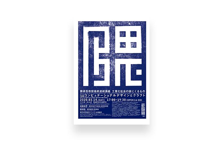 隈研吾 最終連続講義「工業化社会の後にくるもの」 第10回「コンピュテーショナルデザインとクラフト」開催