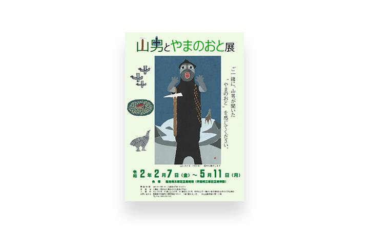 「山の版画家」として知られる畦地梅太郎 2つの企画展が地元・愛媛で開催中