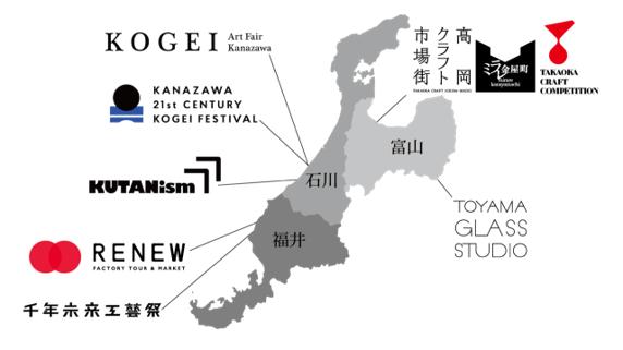 北陸から工芸・アート・デザインを発信するイベント 「GO FOR KOGEI~北陸で出会う、工芸の可能性~」開催へ