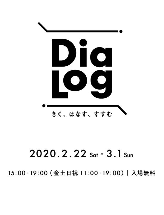 東京大学生産技術研究所 山中研究室 展覧会「Dia Log きく、はなす、すすむ」開催