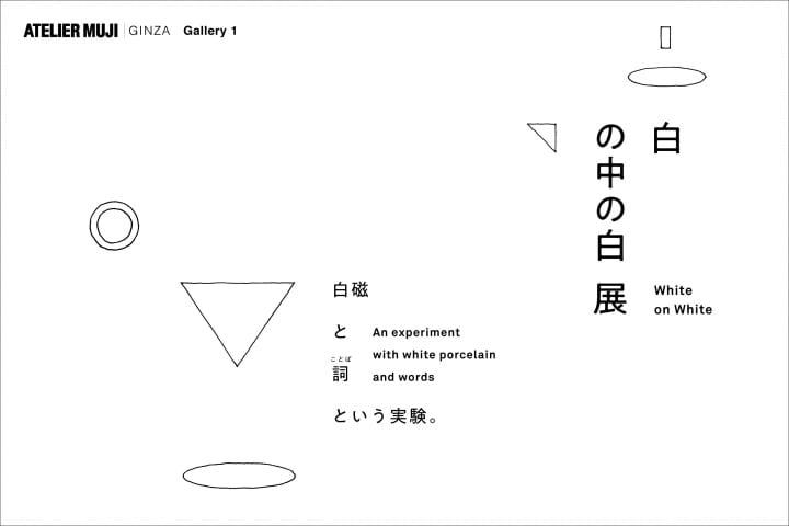 ATELIER MUJI GINZAがモダンデザインが発見した「白」を展示 「白 の中の白 展―白磁と詞(ことば) と…