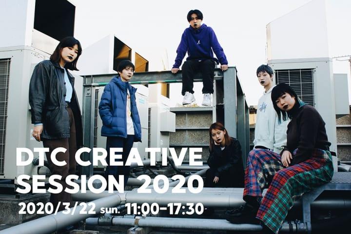 未来を担うティーンズたちのクリエイティブフェスティバル 「DTC CREATIVE SESSION 2020」が開催