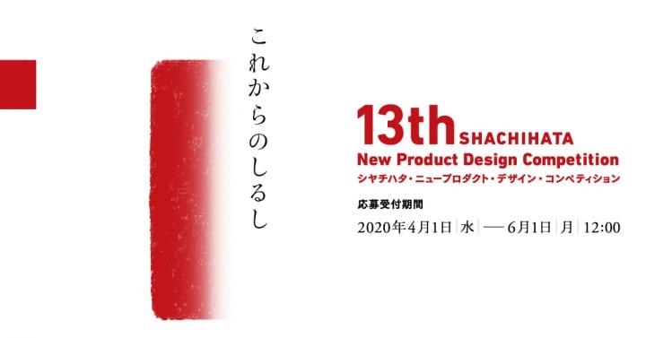 第13回シヤチハタ・ニュープロダクト・デザイン・コンペティションが開催 審査員は喜多俊之・後藤陽次郎・…