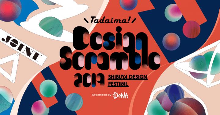 DeNAによる「Tadaima! Design Scramble 2019」開催 渋谷を舞台にしたデザインフェスティバル