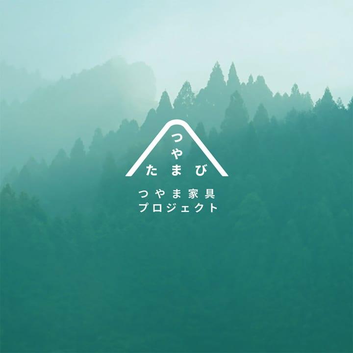 多摩美術大学の学生が森林の環境問題をテーマにデザイン 岡山県津山市の木材「美作材」を利用した家具を販売