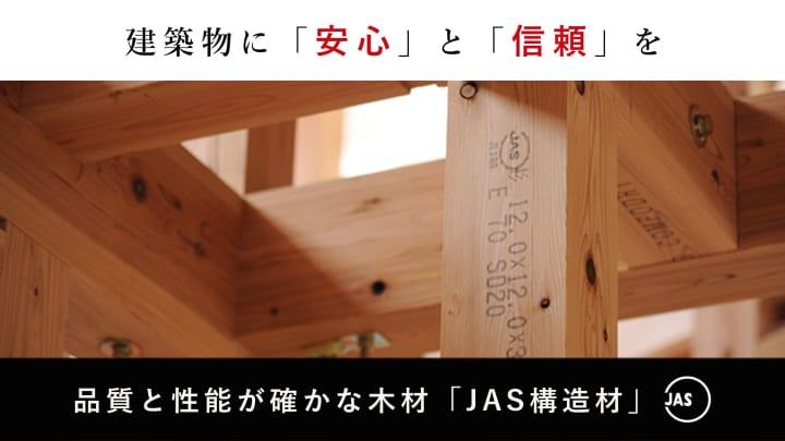 確かな品質基準を持つ構造材「JAS構造材」 令和2年度は対象となる物件・構造材が拡大中