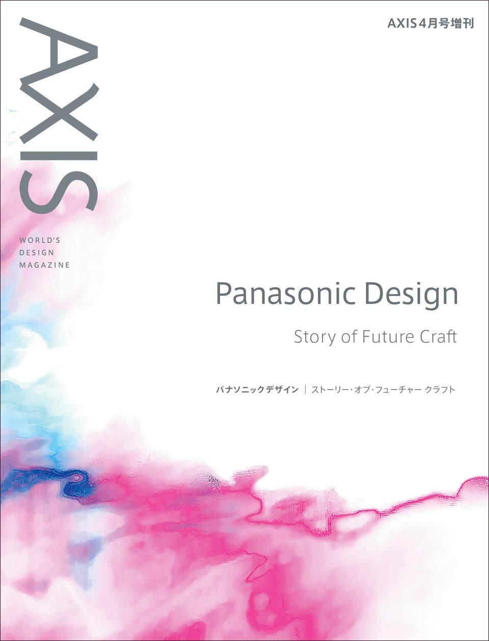AXIS 4月号増刊 「パナソニックデザイン ストーリー・オブ・フューチャークラフト」