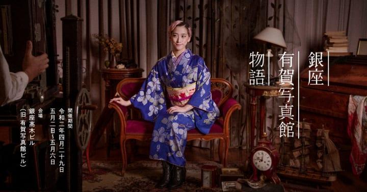 伝説の写真館が銀座に限定オープン イマーシブシアター「銀座 有賀写真館物語」開催