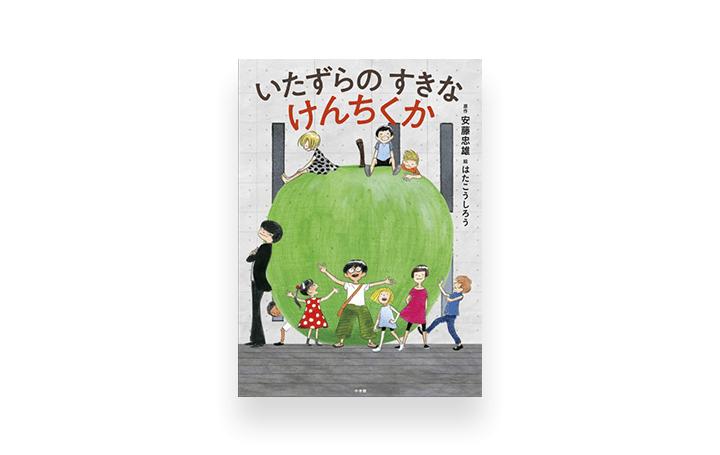 安藤忠雄による初の絵本「いたずらのすきなけんちくか」 「こども本の森 中之島」オープンにあわせて刊行