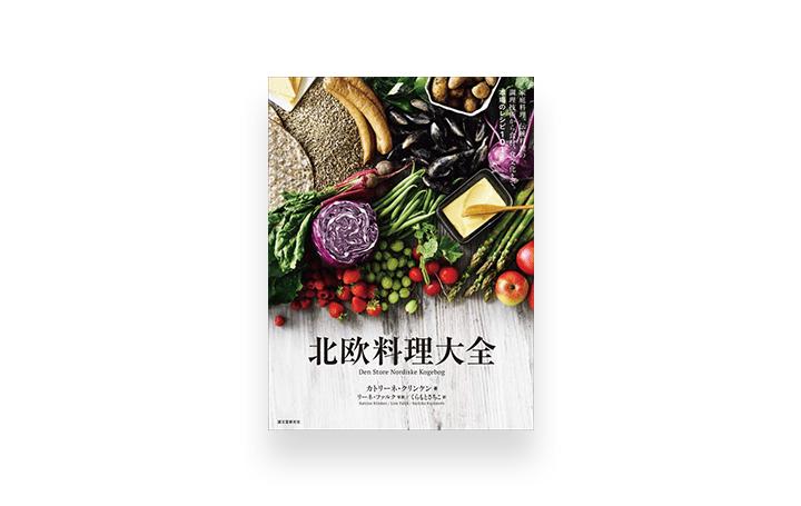 デンマーク生まれの著者による本格レシピ本「北欧料理大全」 北欧で愛されている家庭料理101点を掲載