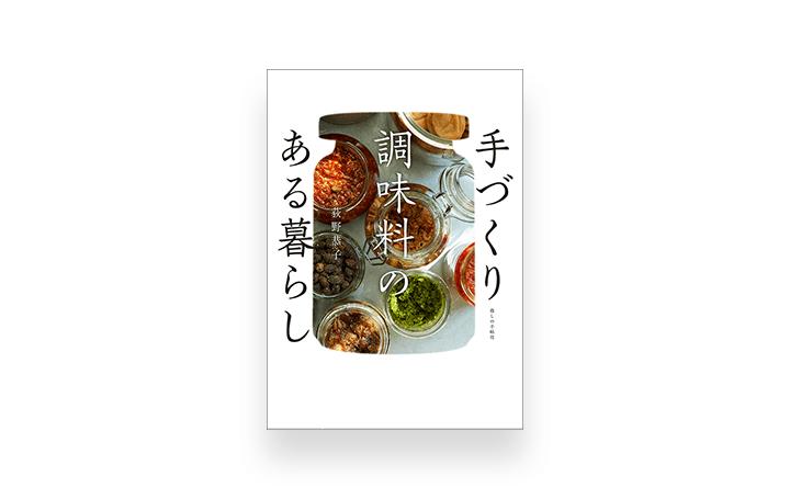 調味料は簡単に手づくりできる 荻野恭子著「手づくり調味料のある暮らし」刊行