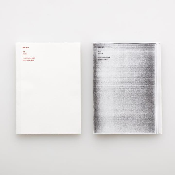雑誌「広告」の最新号、 特集は「著作」 「オリジナル版」と「コピー版」を同時発売