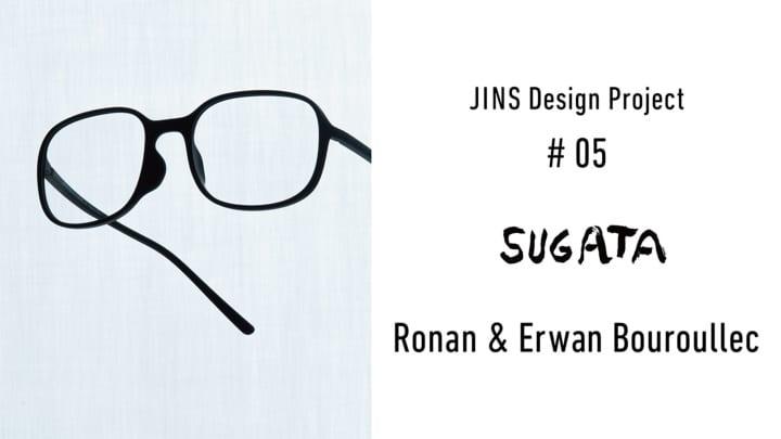 ブルレック兄弟がJINSのためにデザインした「SUGATA」 表情にとけこみ、その人の「姿」を作るメガネフレーム