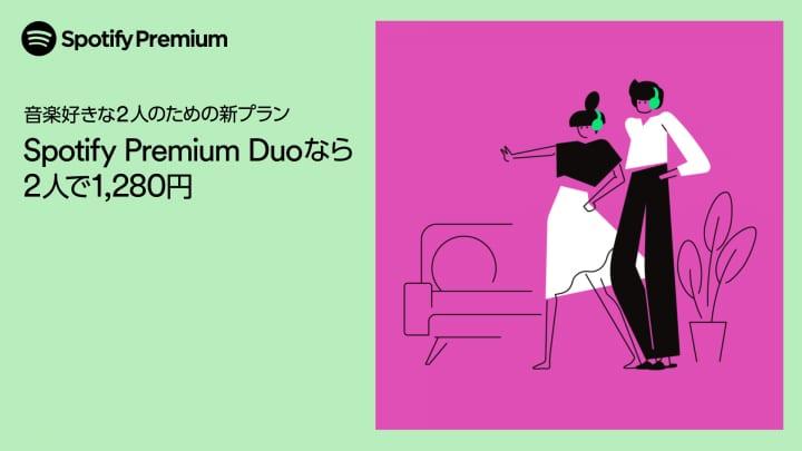 Spotifyのプレミアムプランが同居する2名で利用可能に 「Spotify Premium DUO」を国内でも提供開始