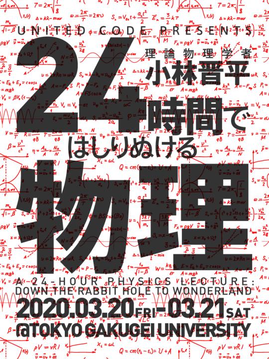 理論物理学者・小林晋平とUnited Code Limited 「24時間ではしりぬける物理」をリアルタイム配信