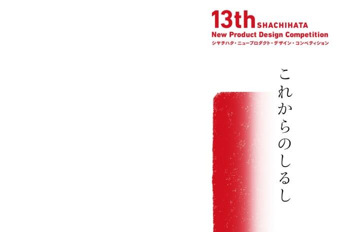 しるしの形のこれからを探る シヤチハタ・舟橋正剛社長インタビュー