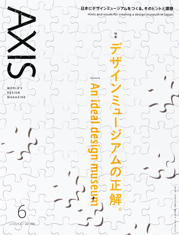 デザイン誌「AXIS」最新号(205号) 2020年5月1日(金)発売です!