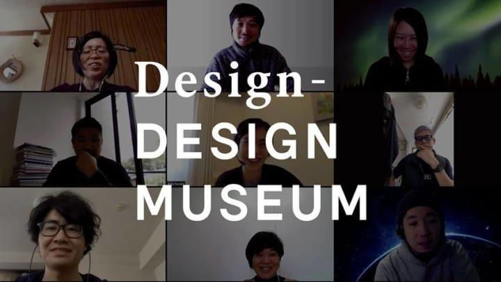 Design-DESIGN MUSEUM、2020年4月14日 20:30~ YouTube LIVEにて「緊急公開ブレスト」開催