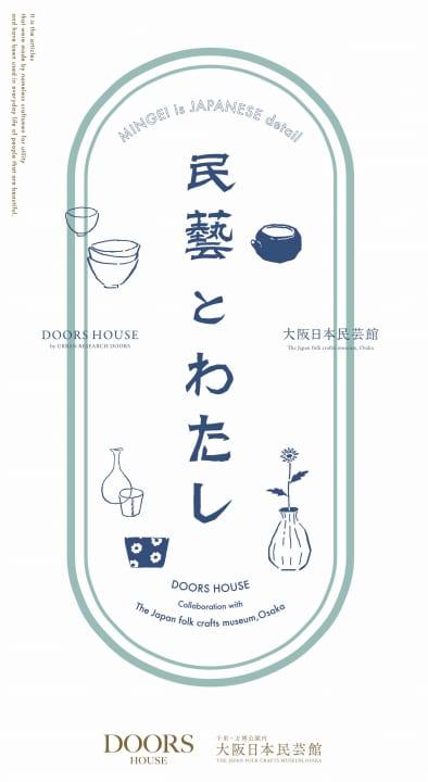 URBAN RESEARCH DOORS と大阪日本民芸館が共同で キュレーション展「民藝とわたし」を開催