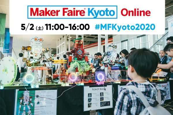 イベント「Maker Faire Kyoto」がオンラインへ Twitterでの作品発表とパネルディスカッションを実施