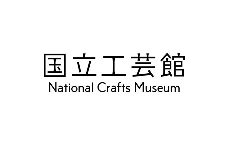 金沢に移転する東京国立近代美術館工芸館 ロゴタイプとエントランス正面中庭の屋外作品を発表