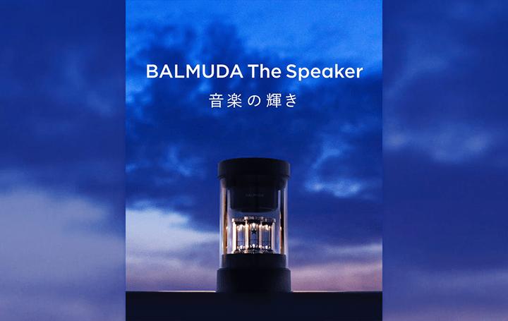 BALMUDAからLEDユニットを搭載した 輝くワイヤレススピーカーが登場