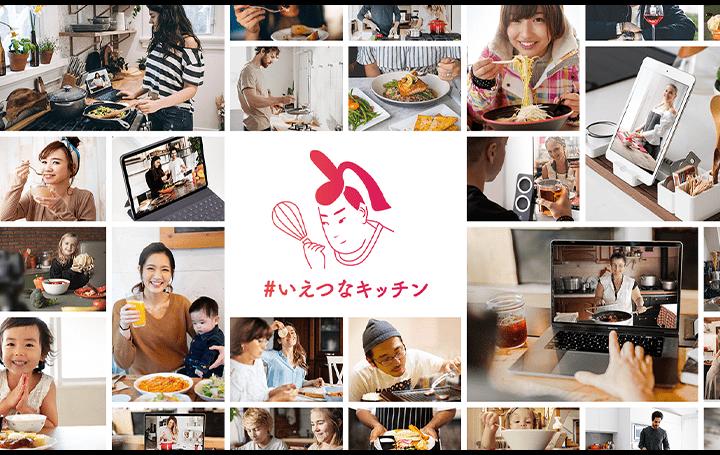 「みんなで作ってみんなで食べる」 クラウドレストラン「#いえつなキッチン」がローンチ