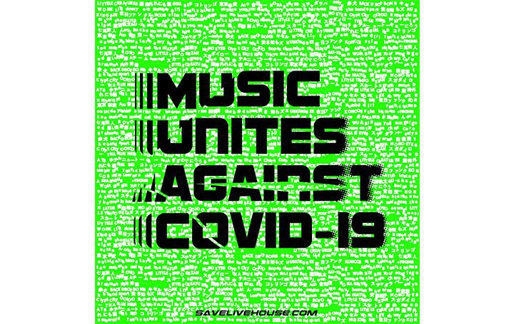 全国のライブハウスを支援するプロジェクト 「MUSIC UNITES AGAINST COVID-19」がスタート