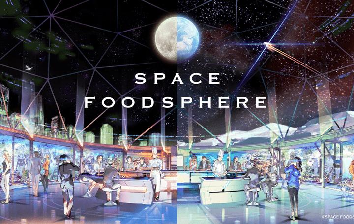 宇宙と地球の暮らしを進化させる「食」のソリューション 共創プログラム「SPACE FOODSPHERE」が始動