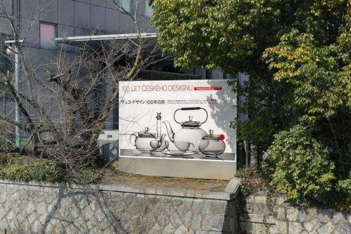 デザイン展における展示デザインについて考える「チェコ・デザイン 100年の旅」京都展の魅力