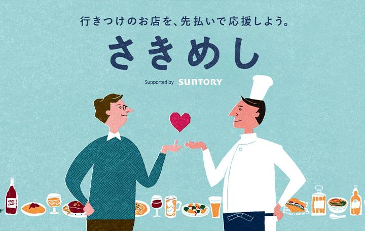 営業自粛中の飲食店をに食事代を先払い サントリーが「さきめし」 プロジェクトを支援