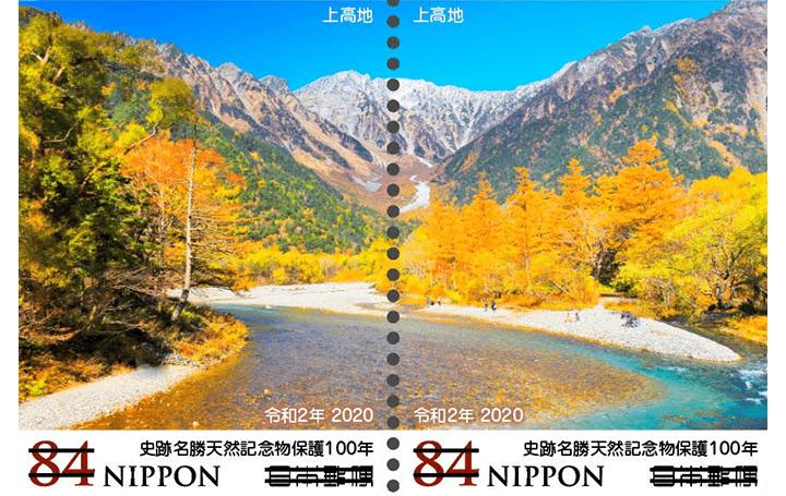 史跡名勝天然記念物を保護100年 記念として、文化庁による特殊切手が発行