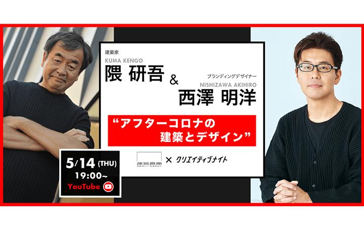 「隈研吾・西澤明洋が語るアフターコロナの建築とデザイン」 5月14日にYouTube生配信で徹底対談