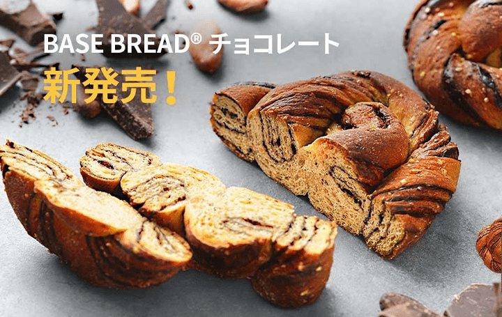 完全栄養食のBASE FOODシリーズから 新商品「BASE BREAD チョコレート」が登場
