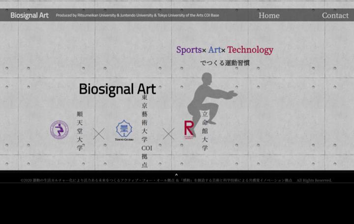 Sports×Art×Technology、点数と音楽で運動を表現 東京藝術大学などの共同開発「Biosignal Art」がリリース