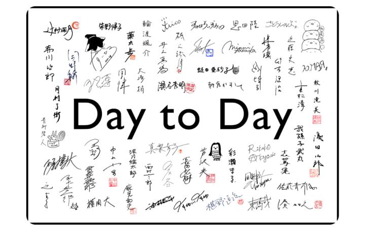 50人以上の人気作家による リレー連載「Day to Day」がスタート