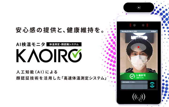 マスク着用のまま高速で検温できる AI顔認証技術による非接触型検温モニタ「 KAOIRO」