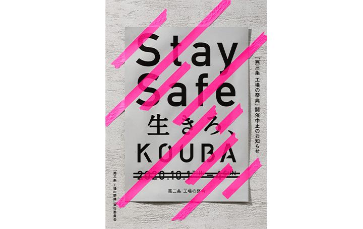 「燕三条 工場の祭典」、中止したイベントのポスターに ピンクストライプを貼って、外出自粛中の安全確保…