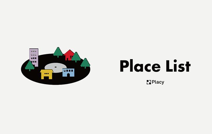 プレイリストを通して店舗の魅力を伝える 音楽に基づいた地図アプリ「Placy」の新機能