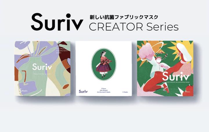 抗菌ファブリックマスク「Suriv」の新シリーズ クリエイター、川上恵莉子、正田啓介、一乗ひかるとコラボ…