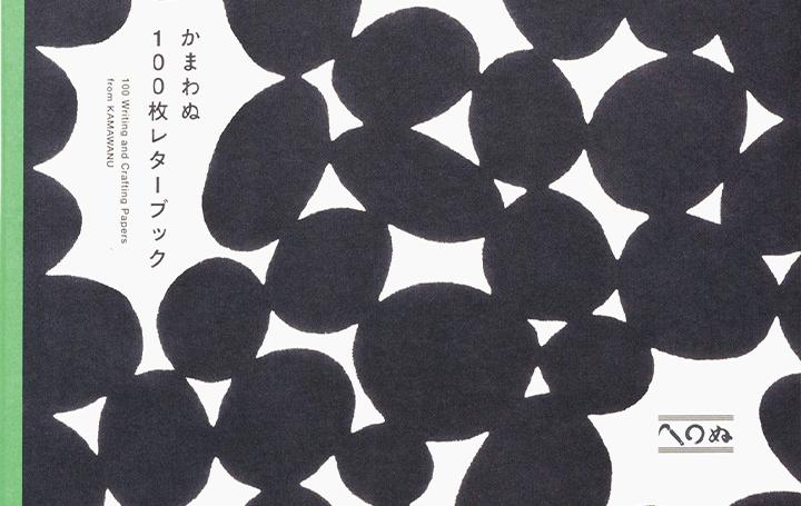 日本の暮らしを豊かにする「てぬぐい」の 柄図案100枚を収録する「かまわぬ100枚レターブック」