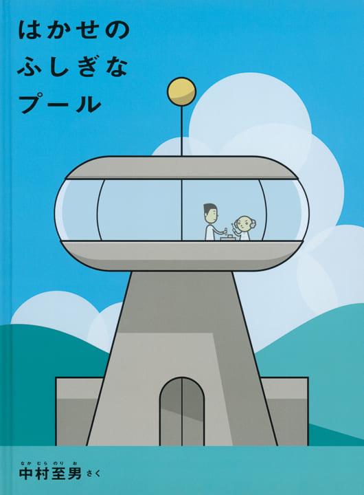 """何でも巨大化させてしまうプールに沈んだのは何? グラフィックデザイナー・中村至男の""""目で腑に落ちる""""絵…"""