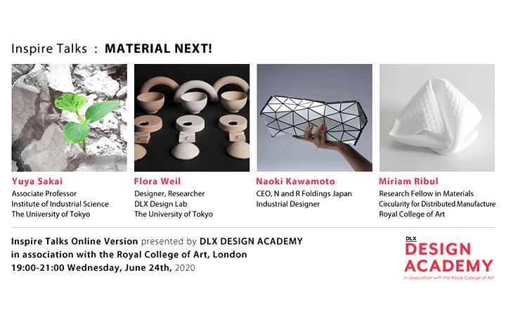 東京大学生産技術研究所とRCAの共同教育プログラム DLX DESIGN ACADEMYによる「未来のマテリアル」トーク…